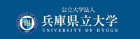 兵庫県立大学