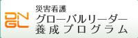 DNGL兵庫